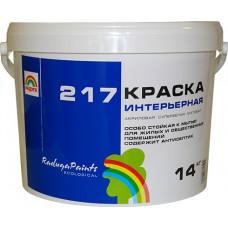 РАДУГА 217 Краска интерьерная особо стойкая к мытью, 14 кг