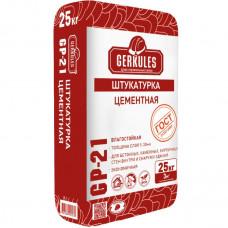 """Штукатурка цементная """"Геркулес"""", 25кг. GP-21 доставка по городу от 400 р в теч дня.услуги грузчиков  самовывоз т 255 7475."""