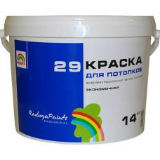 РАДУГА 29 Краска для потолков и стен, 14 кг