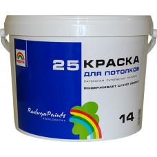 РАДУГА 25 Краска для потолков и стен, 14 кг